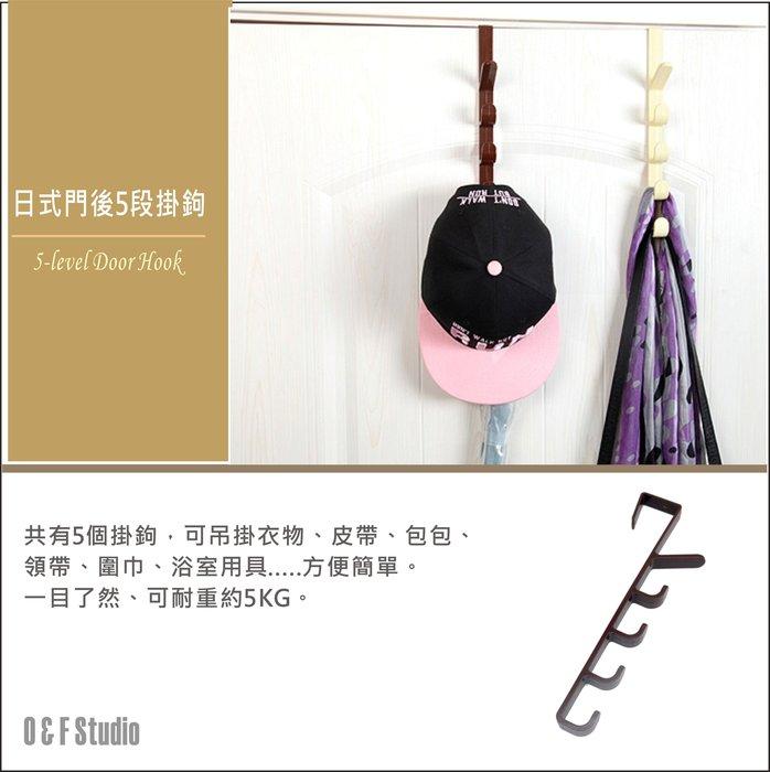 居家達人【KK001】日式門後5段掛鉤 衣服掛勾 皮帶帽子掛勾