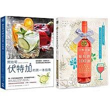 全新暢銷書【《開始喝伏特加的第一本指南》+《召喚幸福的葡萄酒100選》】免運!