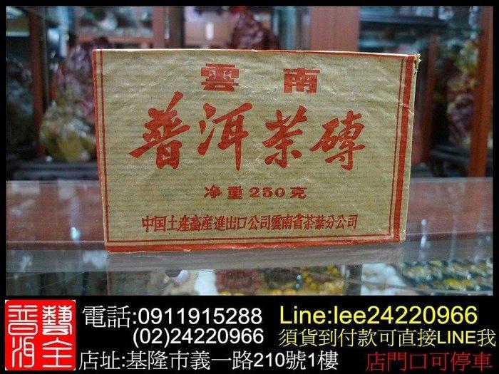 【藝全普洱】1998年 油紙老生磚 生茶 茶磚 250克