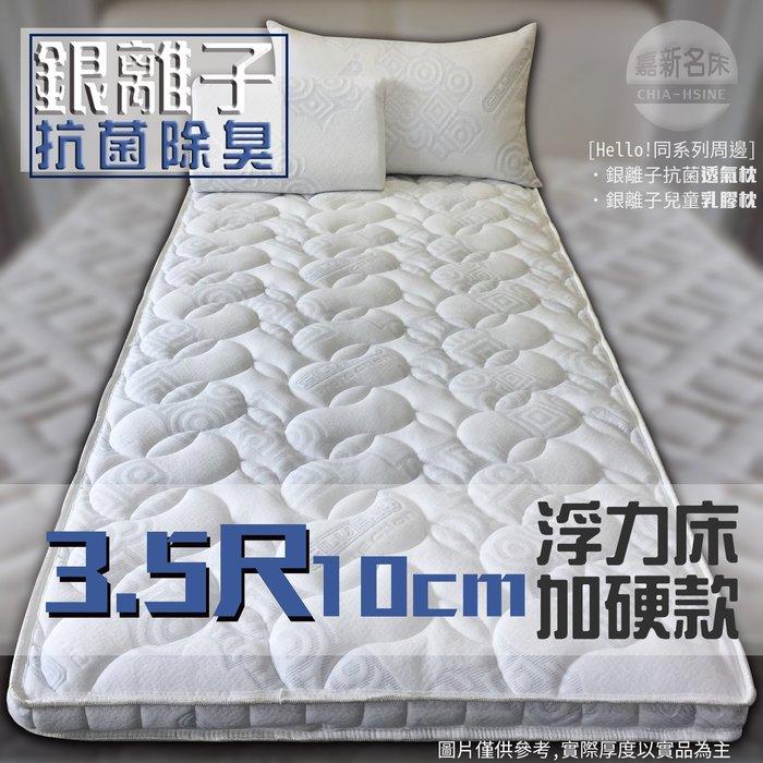 【嘉新床墊】厚10公分/單人加大3.5尺【銀離子 | 加硬款 | 浮力床】不易塌陷保固頂級床墊/SGS安全認證/矽膠乳膠