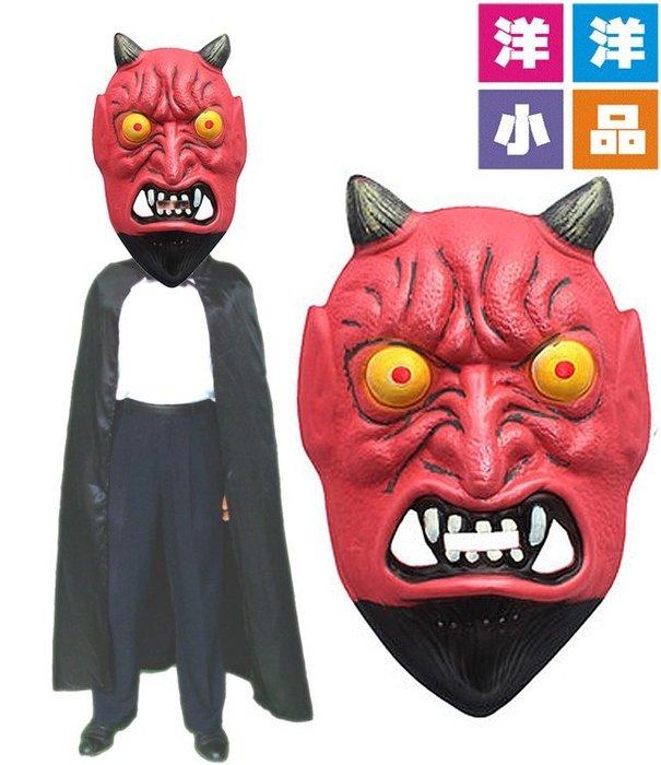 【洋洋小品EVA特大面具紅牛鬼面具EVA大面具】恐怖面具桃園中壢萬聖節面具角色扮演服裝道驚聲尖叫面具骷髏面具吸血鬼面具