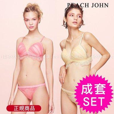 Peach John venus 維納斯 無鋼圈 紗網貝殼花邊蕾絲內衣+內褲 胸罩  成套 二件組 1019376
