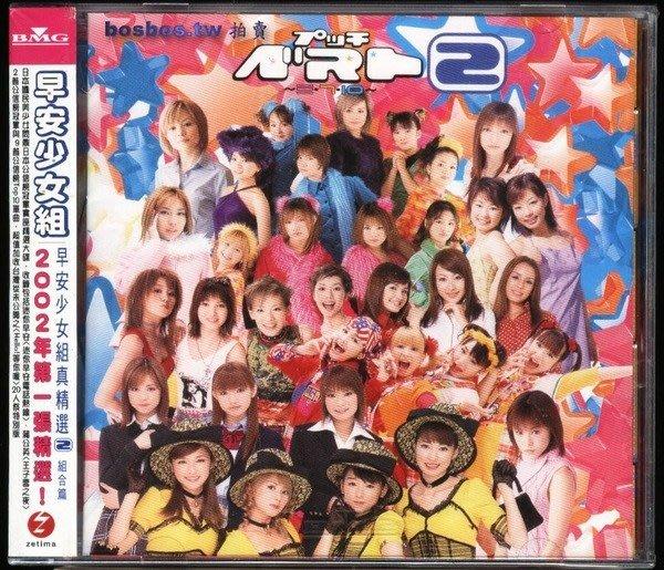◎1998全新CD未拆!早安少女組-真精選2-組合篇-松浦亞彌等-冠軍曲等15首好歌-看圖◎