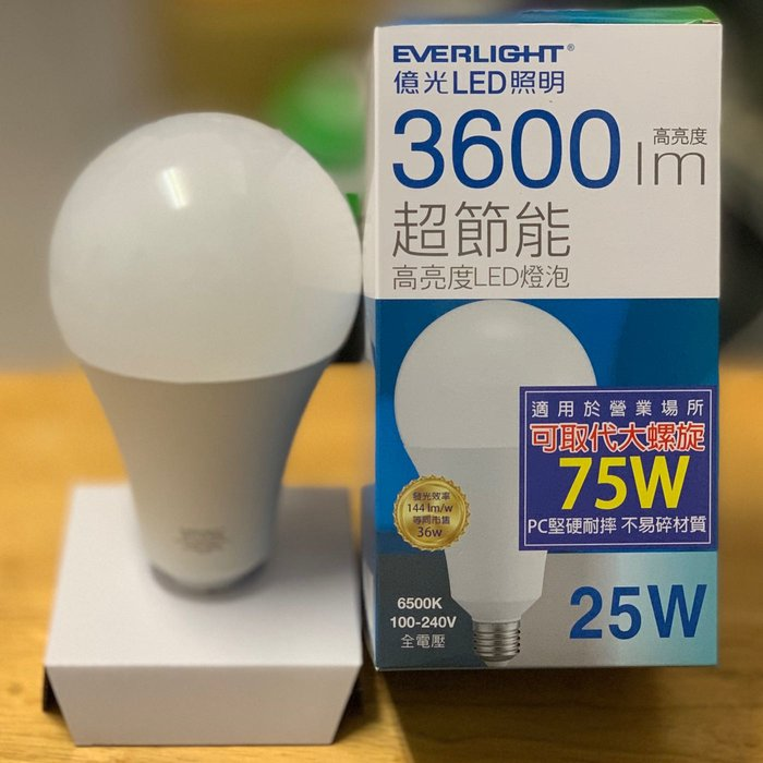 全新巨大化 白光led燈泡 億光牌 3600流明25w高亮度 超節能 超長壽命