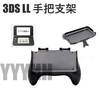 3DS LL XL 3DS XL 手把支架 手把 3DSXL LL 手柄 支架 手把套 握把支架 遊戲支架