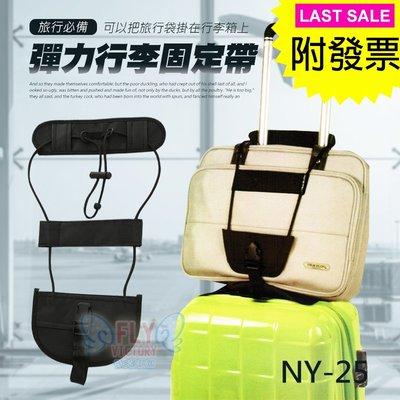 『FLY VICTORY 3C』行李箱綑綁帶 行李固定繩 行李打包帶 彈力行李繩 旅行外出 免手提 免固定