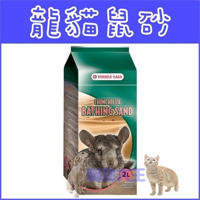 **貓狗大王**比利時凡賽爾《龍貓專用浴砂》2L  鼠砂/清潔保養沐浴沙