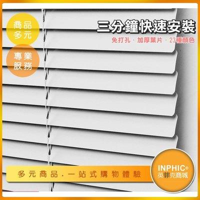 INPHIC-免打孔百葉窗簾 防水遮光 拉珠升降捲簾 浴室 廚房 廁所-IBSR00110AA
