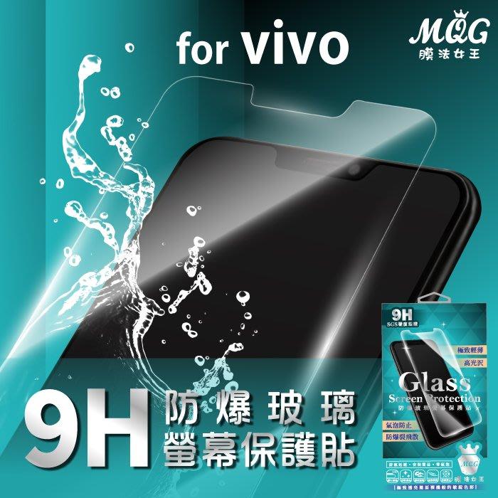 MQG膜法女王 vivo Y15 2020版 9H防爆玻璃保護貼 手機螢幕保護貼 防指紋 疏水疏油 耐刮耐磨 觸控靈敏
