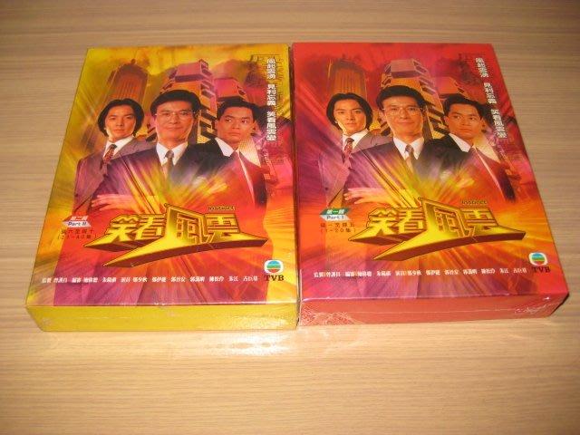 全新港劇《笑看風雲》DVD  (全40集二盒裝) 鄭少秋 郭晉安 鄭伊健 郭藹明 陳松伶
