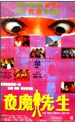 夜魔先生/赤裸迷情/鬼燈籠/龍在江湖/皆大歡喜~絕版錄影帶附贈正版DVD~