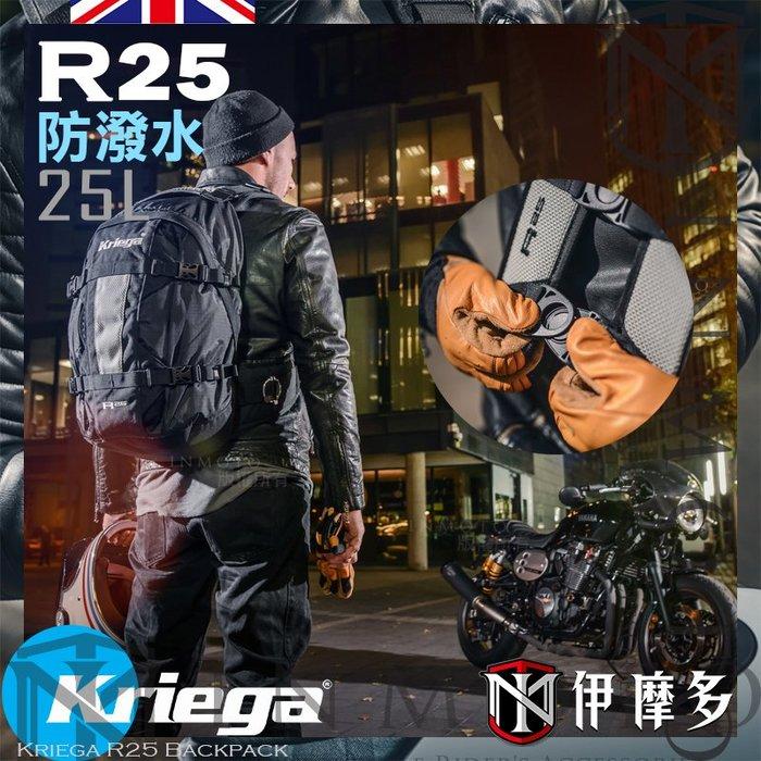 伊摩多※英國Kriega R25專業重車 防潑水通勤背包 後背雙肩包 可裝水袋 越野 重機 筆電 25L公升
