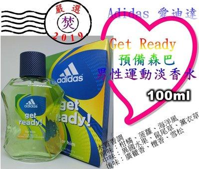 Adidas 愛迪達 Get Ready 預備森巴男性運動淡香水100ml ~直購價:175元~ §焚§