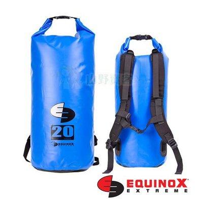 【山野賣客】Equinox 20公升(後背) 藍色 多功能100% 防水袋 泛舟 浮潛 溯溪 衝浪 海釣 131114