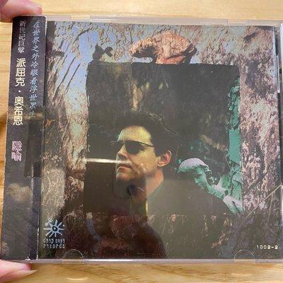側標《PATRICK O'HEARN-METAPHOR 隱喻》1996 方山唱片