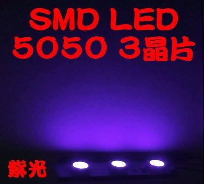 B6A28 PLCC 5050 3晶 led(2220) 紫光 貼片式 LED 非驗鈔燈 亮度比一般驗鈔燈亮10顆7元