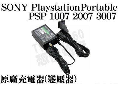【二手商品】SONY PSP 1007 2007 3007 原廠 充電器 變壓器(裸裝)【台中恐龍電玩】