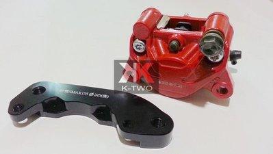 K-TWO零件王 大螃蟹卡鉗 S MAX-155 後碟套餐 非BREMBO/Frando/RPM/雙子星