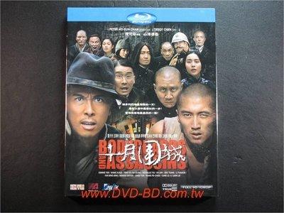 [藍光BD] - 十月圍城 Bodyguards and Assassins BD-50G
