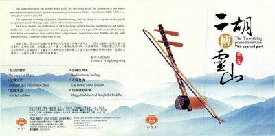妙蓮華 CK-6215 二胡傳靈山第2集