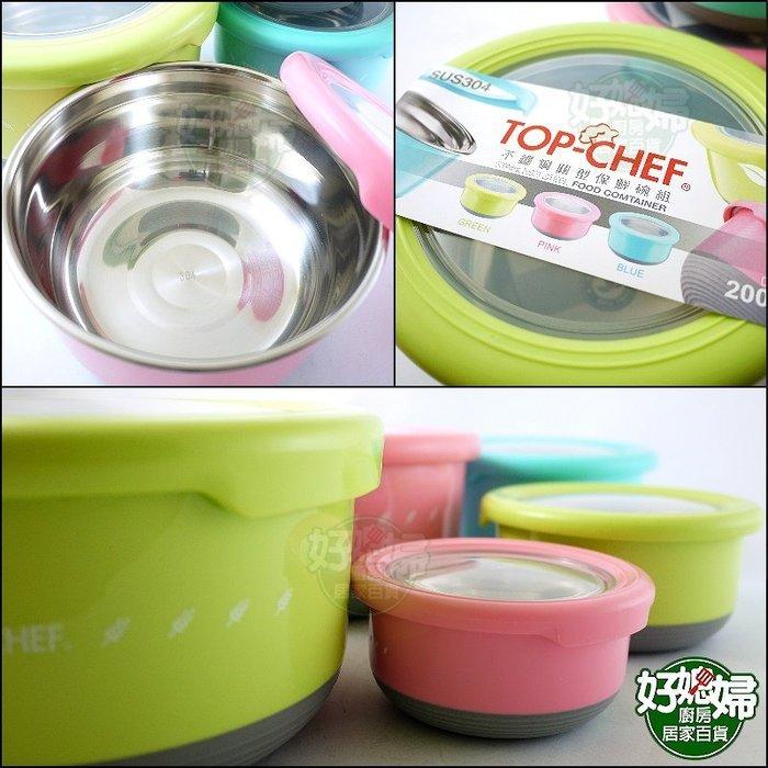《好媳婦》TOP-CHEF【不鏽鋼圓型保鮮碗720ml】便當盒/密封隔熱碗/保鮮盒/304不銹鋼內膽/泡麵碗調理碗露營碗