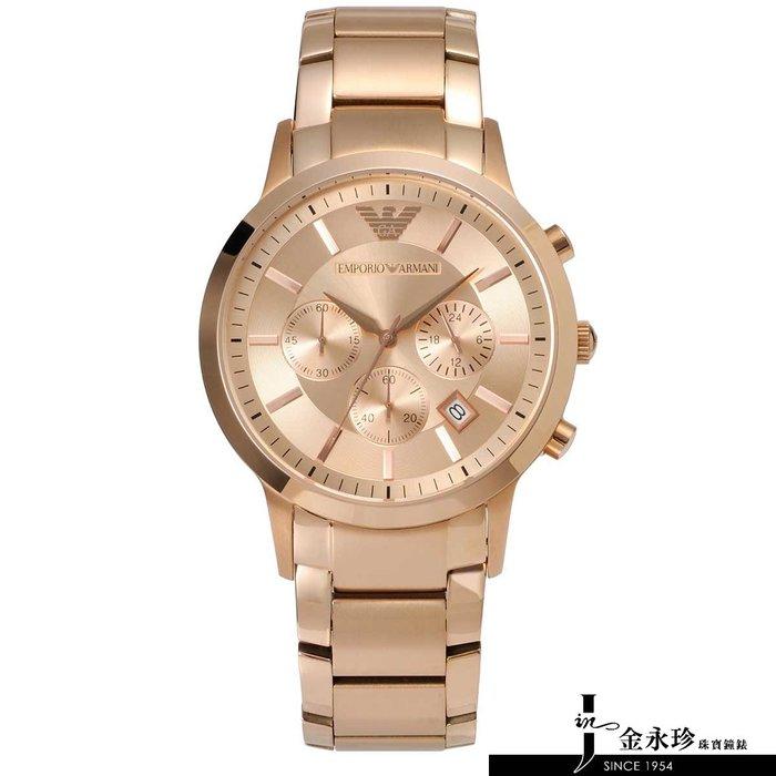 金永珍珠寶鐘錶* ARMANI錶 原廠真品 IP電鍍玫瑰金三眼計時錶 AR2452 生日 聖誕節禮物 送鍍膜*