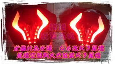 三陽 5代 6代 五代 六代 悍將 G6 FIGHTER 125 150 移植 重機 R3 LED 導光尾燈 導光 尾燈