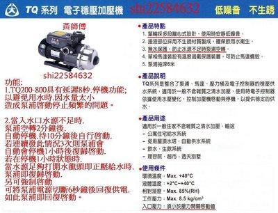 【抗菌環保】*黃師傅*【大井泵浦1】 TQ800B ~1HP加壓馬達~電子穩壓泵浦 加壓機 tq800ii