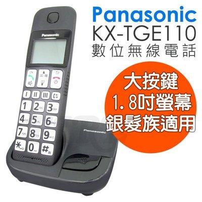 《實體店面》Panasonic國際牌 KX- TGE110TWB DECT數位無線電話 大字體大按鍵 長輩適用 快速撥號