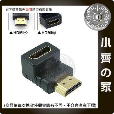 HDMI 鍍金接頭 90度直角 下彎 上彎 公母頭 轉接頭 L型彎頭 轉換頭 延長接頭 1.4版 小齊的家