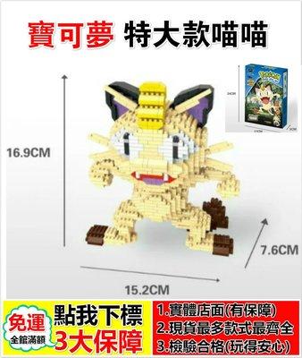 【現貨當天出】神奇寶貝系列 喵喵 G846-1 火箭隊 寶可夢 迷你小顆粒微型樂高創意拼插益智鑽石積木 LEGO