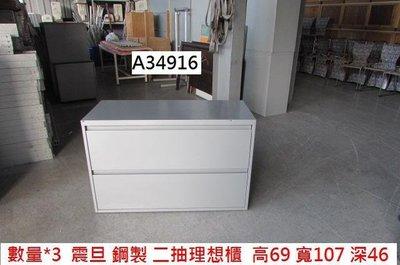 A34916 震旦 二抽理想櫃 公文櫃~ 文件櫃 資料櫃 檔案櫃  置物櫃 收納櫃 鐵櫃 台中二手家具 聯合二手倉庫