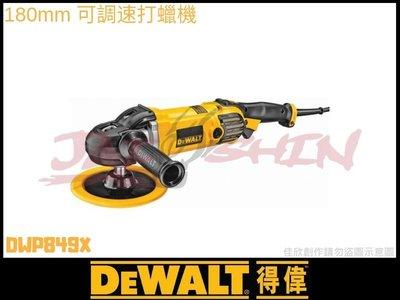 【桃園戀】含稅DEWALT得偉 180mm 可調速打蠟機 DWP849X