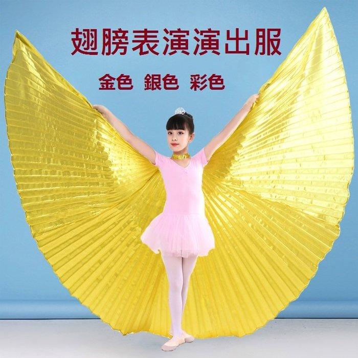 福福百貨~身高100-135兒童肚皮舞金翅膀表演演出服舞蹈服裝配飾道具彩色金色翅膀~一次購買2件才發貨