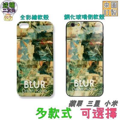 【新款實體照】布勒合唱團BLUR樂隊英倫周邊2♥手機殼IPhone678XsMAXRPLUS+三星小米