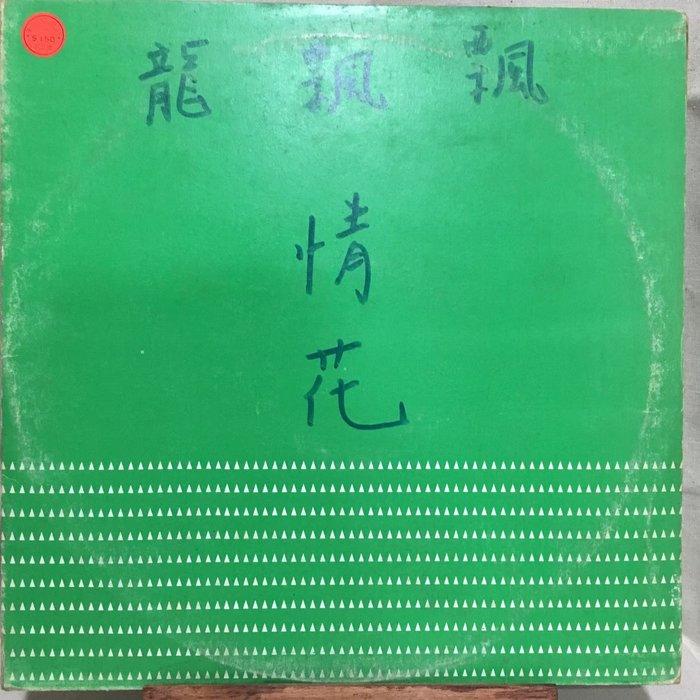 黑膠唱片 龍飄飄 【情花 懷念金曲2】裸片
