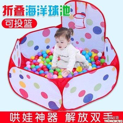 童心天使精品~【帶投籃】兒童海洋球池嬰兒海洋球圍欄寶寶玩具沙池小孩投籃帳篷 春天百貨