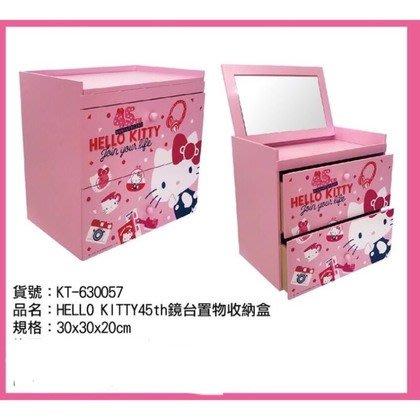 限時優惠 正版木製 45th Hello Kitty 鏡台置物收納盒  KT-630057【羅曼蒂克專賣店五館】