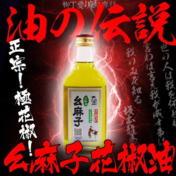 柳丁愛☆幺麻子 花椒油250ML【A597】川菜必備 大紅袍花椒