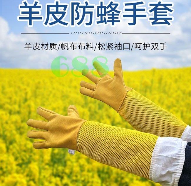 【688蜂具】羊皮透氣防蜂手套 羊皮手套 防螫手套 現貨 防護手套 意蜂 中蜂 透氣孔 洋蜂 土蜂 野蜂 養蜂工具