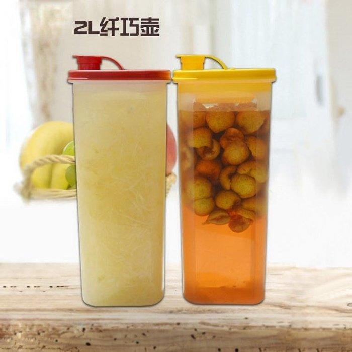 纖巧壺2升 豆漿壺自制酵素瓶果醋壺塑料水壺家用果汁壺