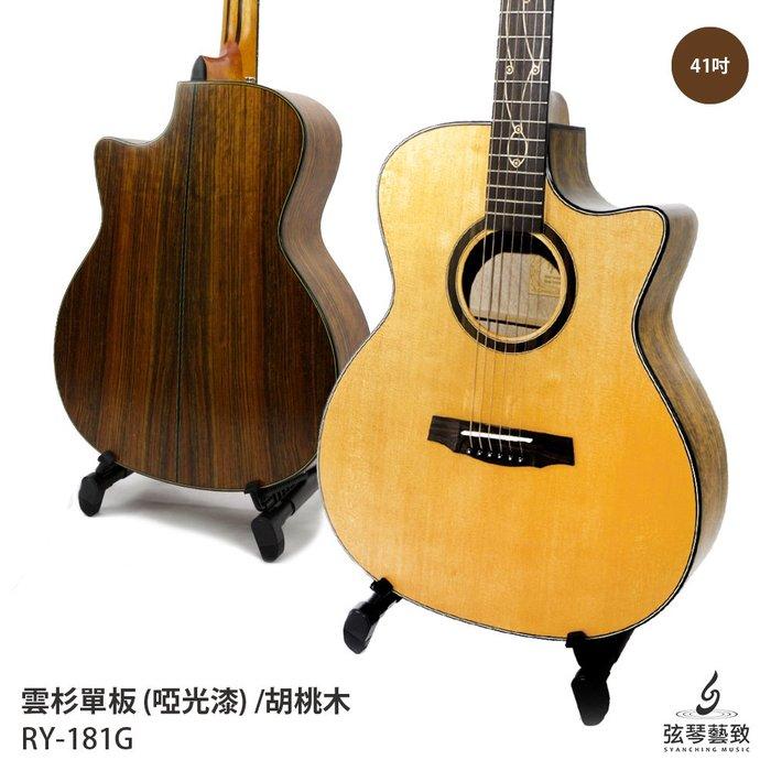 免運《弦琴藝致》全新 台灣品牌 Rockyou RY-181G 雲杉 胡桃木 木吉他 41吋