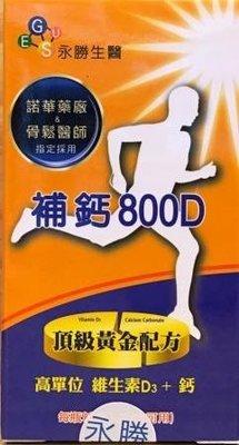 【健康543】補鈣800D  90粒裝