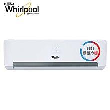 Whirlpool惠而浦 10-13坪 變頻 冷暖 冷氣 空調 WAO-FT63VC/WAI-FT63VC