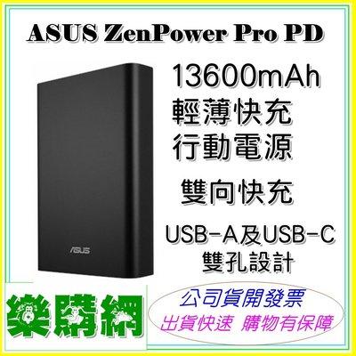 現貨開發票】ASUS ZenPower Pro (PD) 13600mAh 輕薄快充行動電源 國旅卡