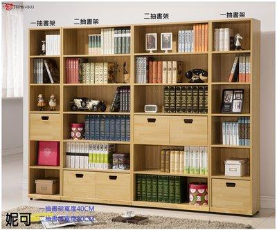 【全台家具批發網】AL-17 妮可系列~ 二抽書架 實木書架  * 傢俱工廠特賣 *台灣製造