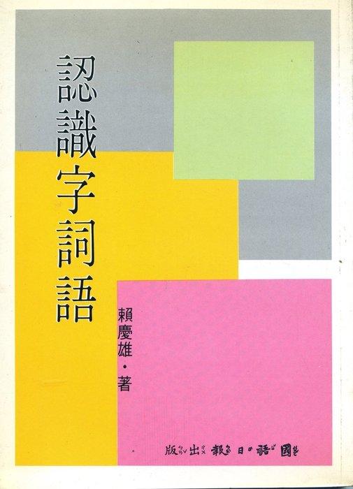 ◎慶誠書屋◎國語日報--認識字詞語(全新絕版書,國文老師或是大學中文系適用)