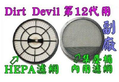 【副廠】dirt devil 第十二代 HEPA濾網  集塵桶濾網  吸頭 直管 金屬管 吸塵機耗材 吸塵器配件