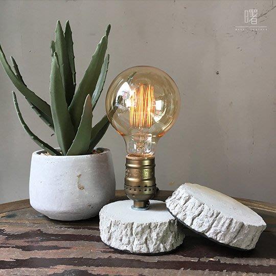 【曙muse】原木圓底座 原木質感桌燈 可調光 造型檯燈 Loft 工業風 咖啡廳 餐廳 居家擺設