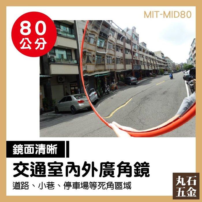 【丸石五金】 室內廣角鏡 車庫 道路 交通 廣角鏡  轉角鏡球面 防盜鏡 MIT-MID80